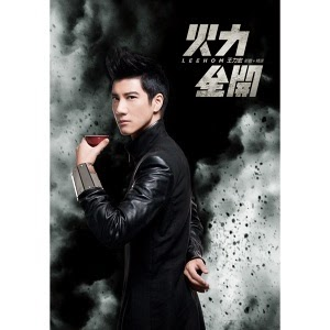 Wang LeeHom 王力宏 Kiss Goodbye Mandarin Pinyin Lyrics