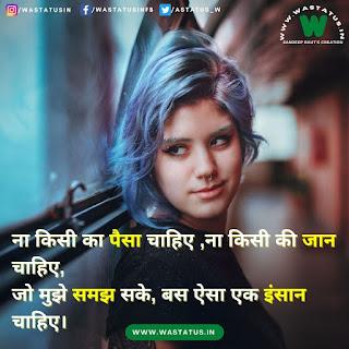 attitude status for girl ऐटिटूड स्टेटस फॉर गर्ल