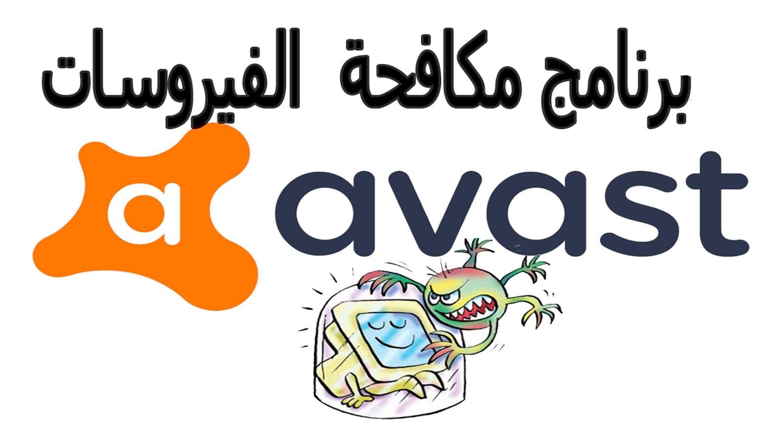 تحميل برنامج avast cleanup premium