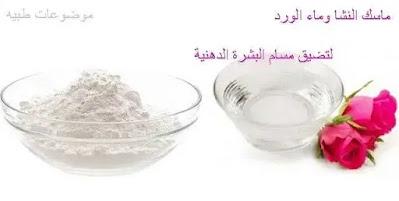 فوائد النشا للبشرة الدهنية- ماسك النشا للبشرة الدهنية