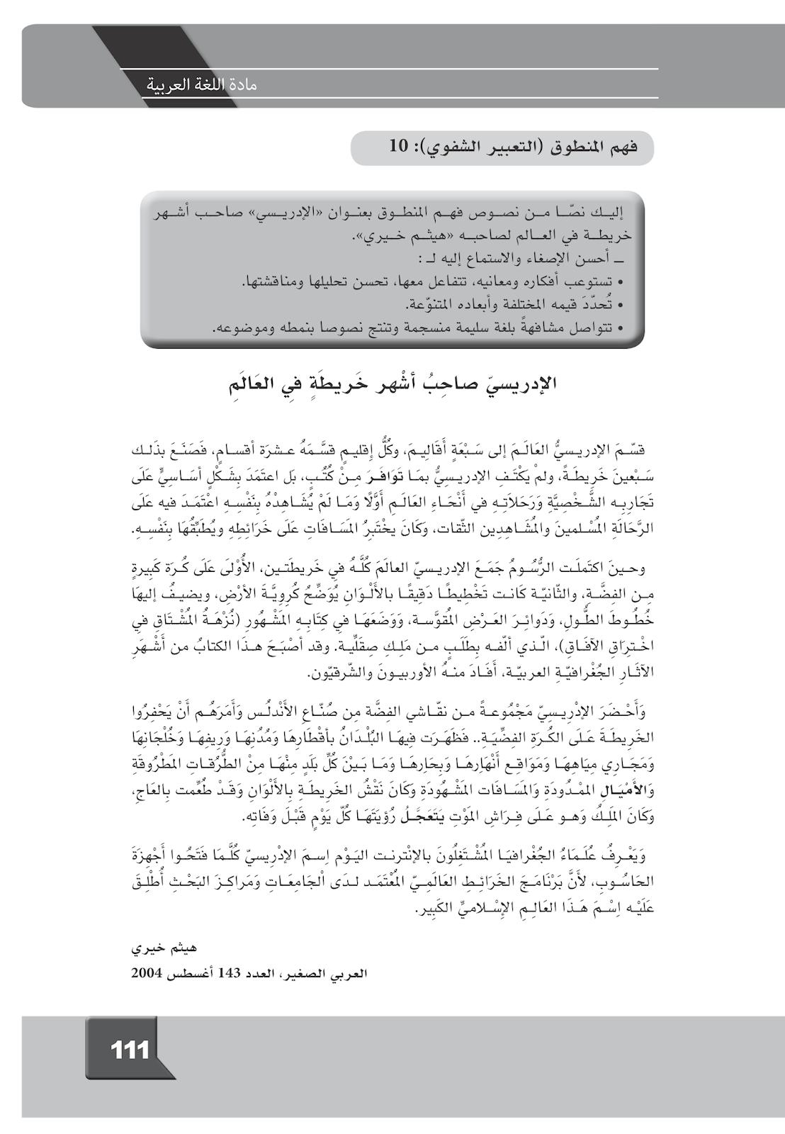 نص الإدريسي صاحب أشهر خريطة في العالم اللغة العربية للسنة الاولى 1 متوسط الجيل الثاني