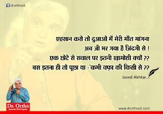 Javed Akhtar हिंदी शायरी