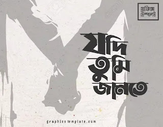 Design professional Bangla typography with Sharif Jasmine font and learn how to design Bangla typography.