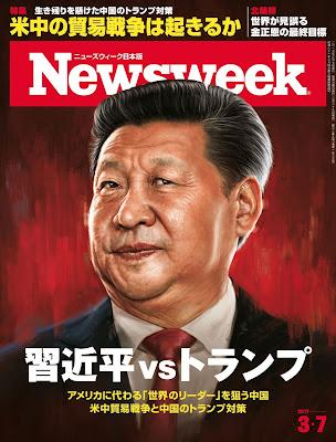 [雑誌] 週刊ニューズウィーク日本版 2017年03月07日号 Raw Download