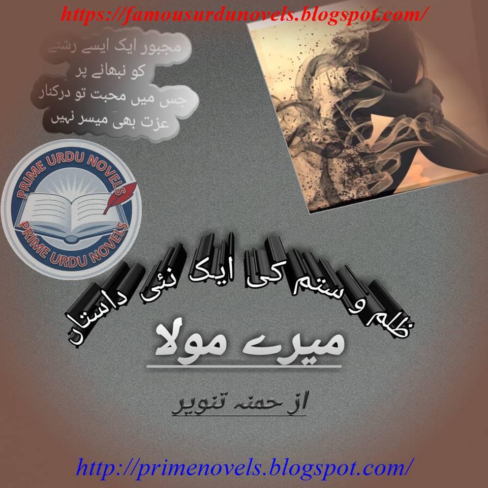 FAMOUS URDU NOVELS: Mery mola novel by Hamna Tanveer Episode 1 to 3 pdf