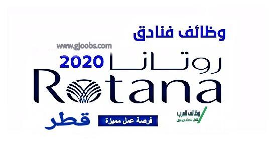 مجموعة فنادق روتانا بقطر تعلن عن توفر وظائف شاغرة لديها