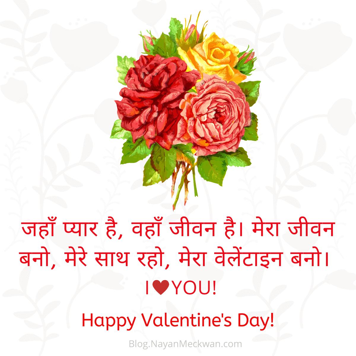 Mera Valentine Bano Hindi Quote wishes, SMS Greetings 2020