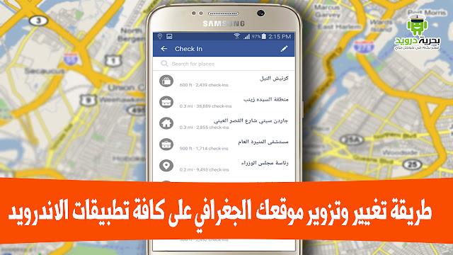 شرح استخدام برنامج Fake GPS