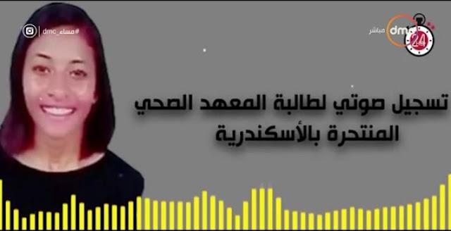فتاة مصرية تنتحر وتترك تسجيلا يكشف الأسباب التي دفعتها للانتحار؟ -فيديو