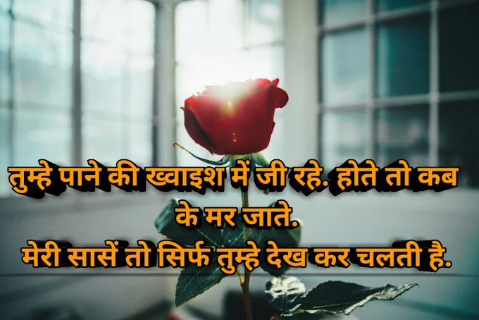"""Best sad love shayari in hindi' by Sohrab Mirza"