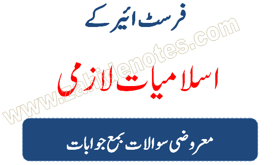 islamiat mcqs for first year part 1 2021