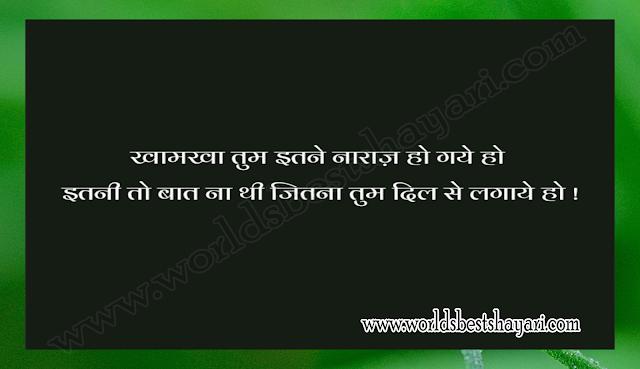 Naraz Sahayari Hindi