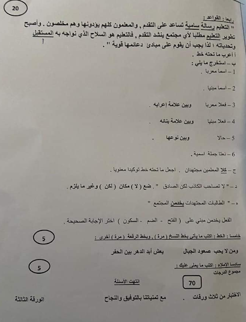 مجمع امتحانات الثانى الإعدادى لغة عربية ترم أول2020 81878633_2633510310214300_8434729622272212992_n