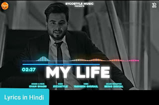 माय लाइफ My Life Lyrics in Hindi | khan Bhaini