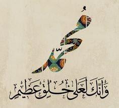 Inspired by Muhammad ألهمني محمد (صلي الله عليه وسلم)