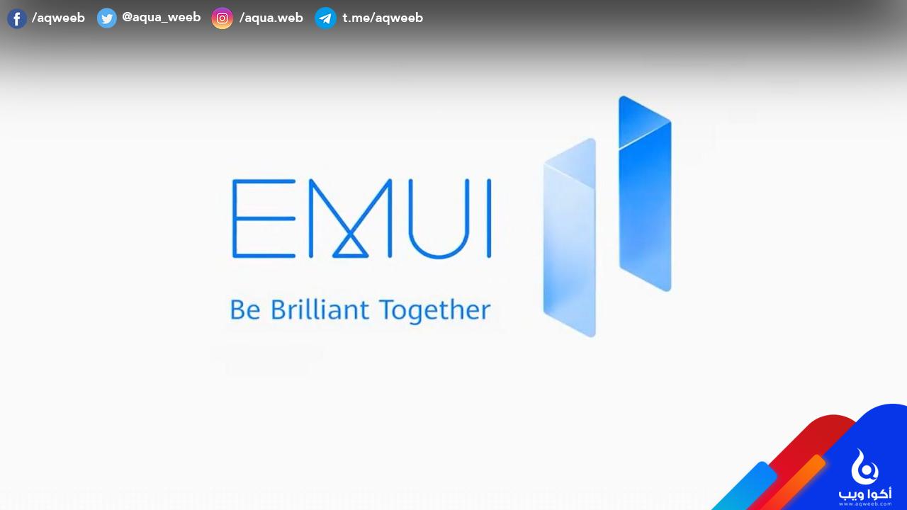 قائمة هواتف هواوي التي ستحصل على تحديث EMUI 11