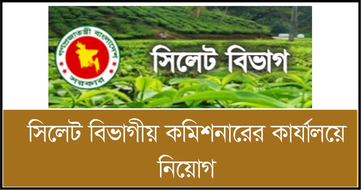 Sylhet Job Circular 2021