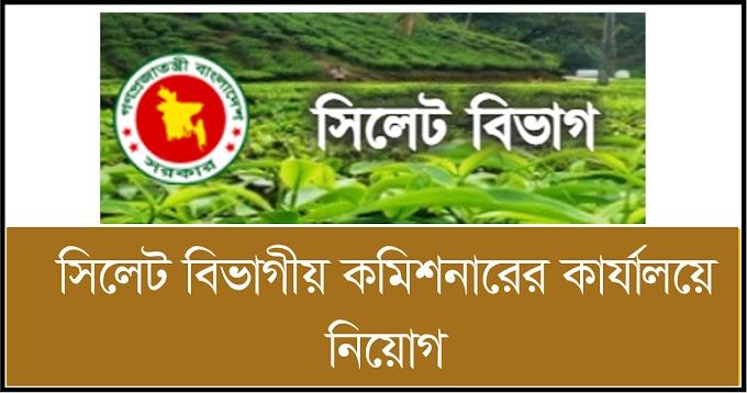 সিলেট বিভাগীয় কমিশনারের কার্যালয়ে নিয়োগ বিজ্ঞপ্তি Sylhet Division Job Circular 2021