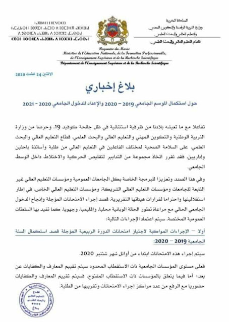 """بلاغ هام من وزارة """"أمزازي"""" بخصوص التعليم الجامعي بالموسم المقبل"""