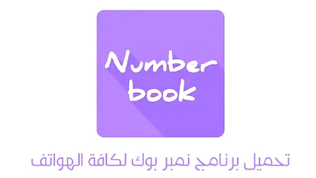 نمبر بوك الاصلي لكشف الارقام بدون Number Book لجميع الهواتف