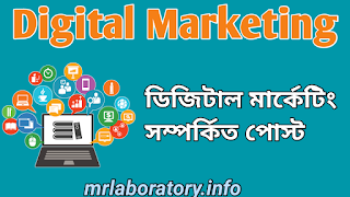 Digital Marketing - MR Laboratory