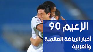 أخبار كرة القدم - السد يهزم فولاد وينتزع الصدارة الآسيوية من النصر