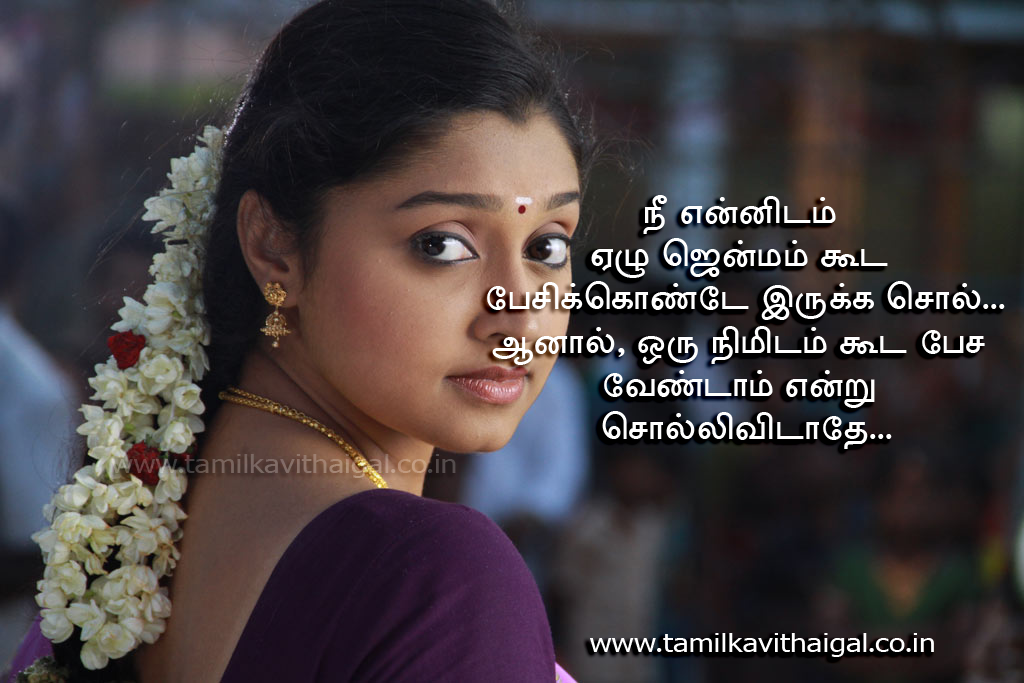 tamil kavithai kadhal kavithaigal in tamil tamil holidays oo