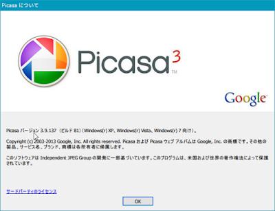 デスクトップ版 Google Picasa