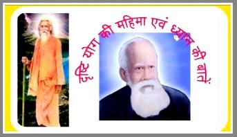 S09, (ख) Means of Moksha, Need for Moksha/सत्संग ध्यान। बाबा देवी साहब के संस्मरण