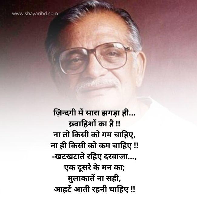 Gulzar Quotes in Hindi, Shayari on Love in Hindi