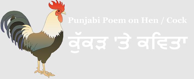 "Punjabi Poem on ""Hen / Cock"",  ""ਕੁੱਕੜ 'ਤੇ ਕਵਿਤਾ"" for Kids"