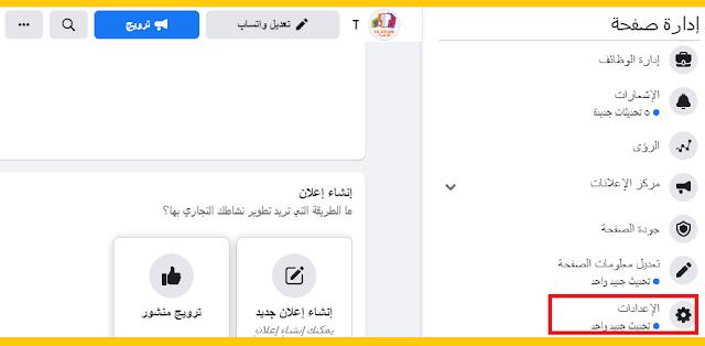 كيفية تعيين ادمن للصفحة من الموبايل والكمبيوتر