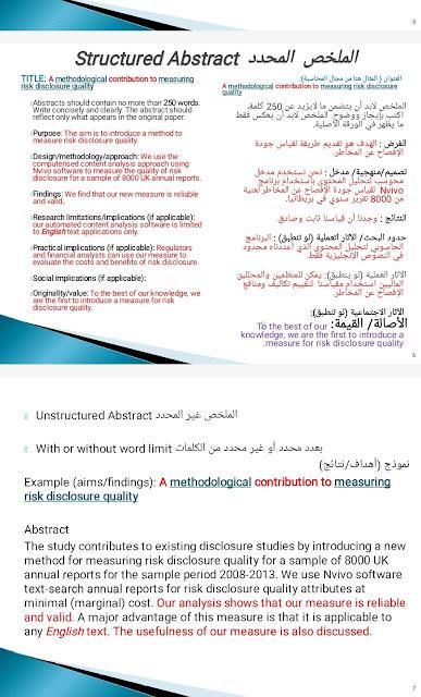 مكونات المقالة العلمية الجيدة باللغتين IMG_20201102_190826.
