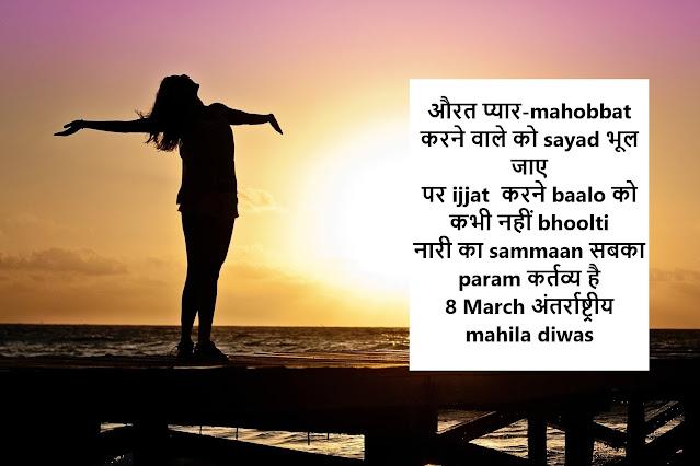 Womens Day Slogans 2021