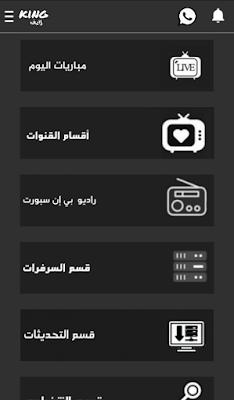 تحميل تطبيق king live apk الجديد