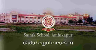 Sainik school ambikapur Recruitment