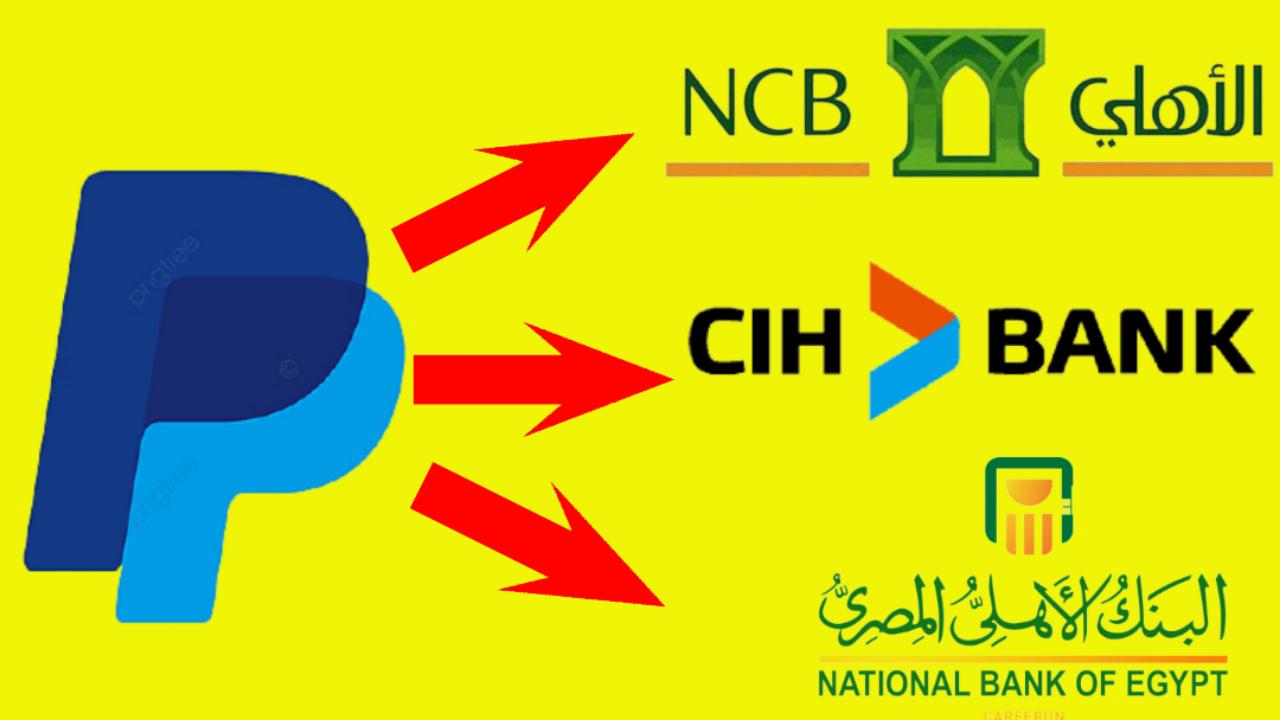 تحويل المال من بيبال الئ البنك