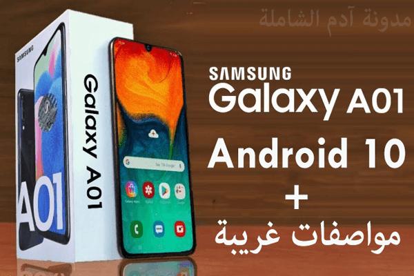 سامسونج تكشف النقاب عن هاتفها الجديد Samsung Galaxy A01