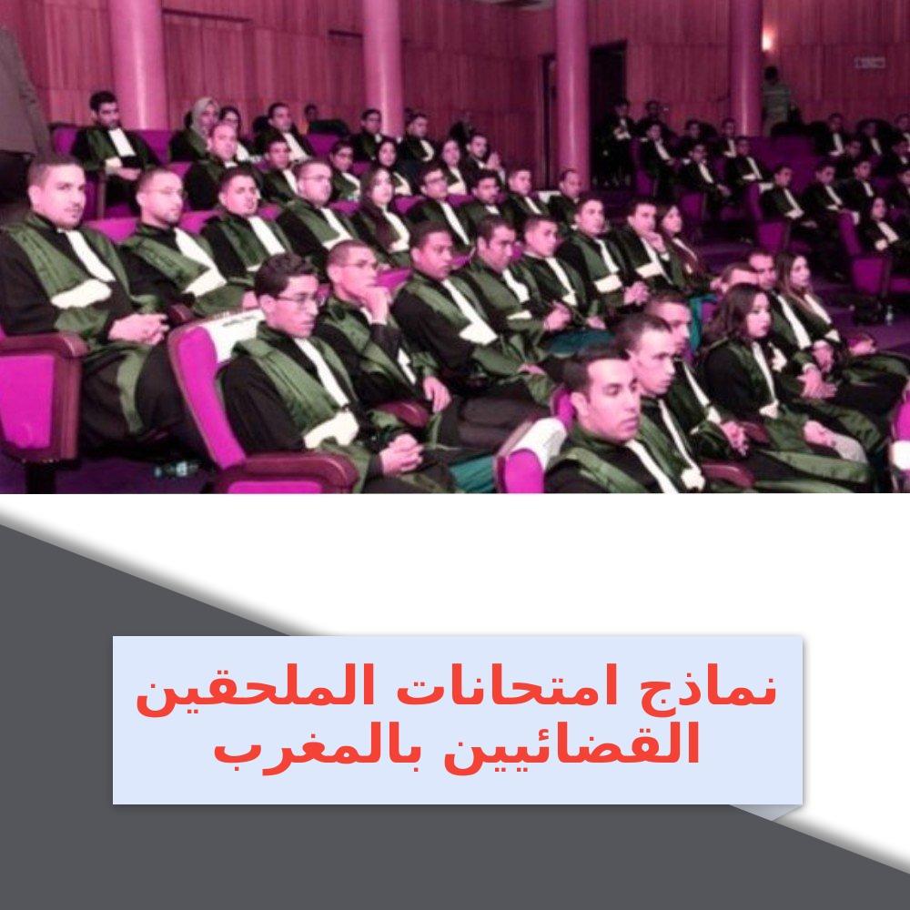نماذج_امتحانات_الملحقين_القضائيين_بالمغرب