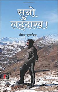 Suno Ladakh