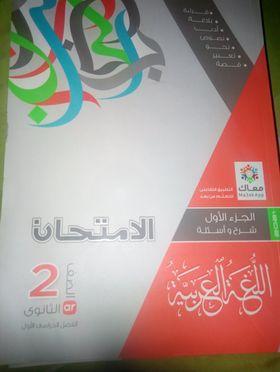 تحميل كتاب الإمتحان فى اللغة العربية pdf للصف الثاني الثانوي الترم الأول 2021