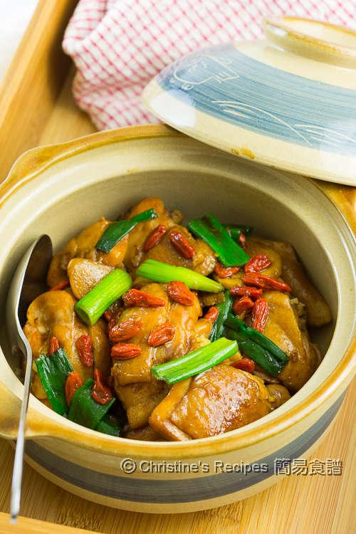 花雕杞子雞煲 Shaoxing Goji Chicken Claypot02