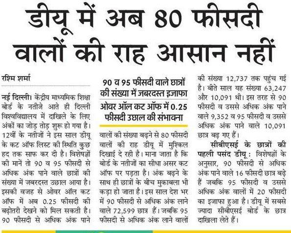 दिल्ली विश्वविद्यालय (DU) में अब 80 फीसदी वालों की राह आसान नहीं, 90 से 95 फीसदी अंक वाले छात्रों में जबरदस्त इजाफा