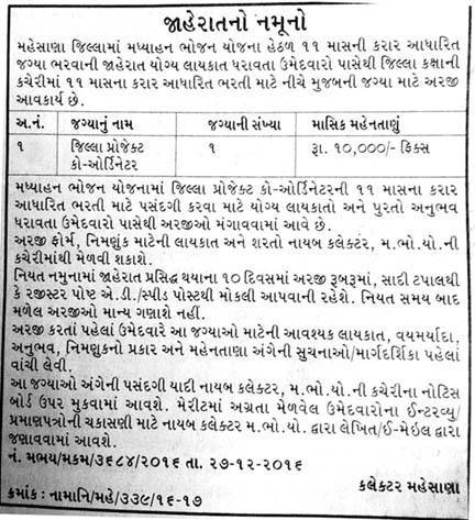 Mid Day Meal Project (MDM) Mehsana Recruitment 2017 for District Project Coordinator Posts