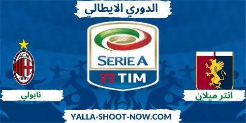 موعد مباراة ميلان و وجنوى في الدوري الايطالي
