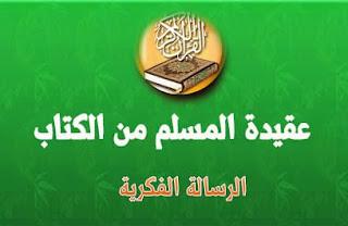 عقيدة المسلم