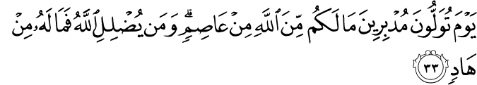 Surat Al Mu'min Ayat 33