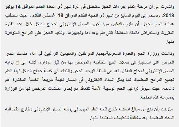 بدء إجراءات تسجيل حجاج الداخل نهاية مايو الجارى 2018 وزارة الحج السعودية 1439