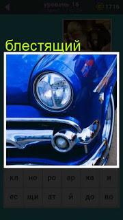 изображение автомобиля с блестящими фарами и бампером 667 слов 16 уровень