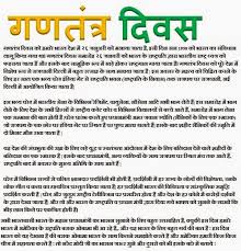 Republic Day Marathi essay